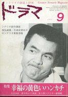 シナリオマガジン ドラマ 1982年9月号