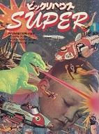 ビックリハウスSUPER 1