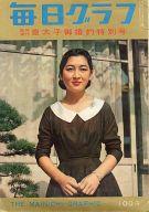 毎日グラフ 臨時増刊 1958年12月号