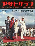 アサヒグラフ 臨時増刊 1960年10月号