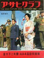 アサヒグラフ 臨時増刊 1960年12月号