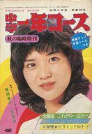 付録無)中学一年コース 1976年秋の臨時増刊