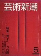 芸術新潮 1983年5月号