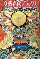 文藝春秋デラックス 1975年12月号 NO.20