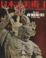 日本の美術 1970年1月号 No.44