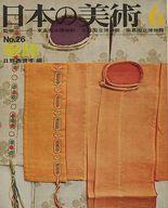 日本の美術 1968年6月号 No.26