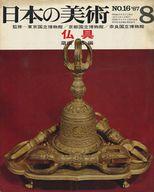 日本の美術 1967年8月号 No.16