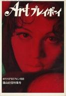 Artプレイボーイ 1969年 SPRING 創刊