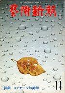 藝術新潮 1980年11月号