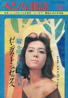 ヘンな雑誌 1969年10月号