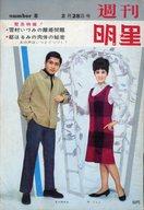 週刊明星 1965年2月28日号 NO.8