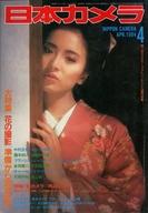 日本カメラ 1984年4月号