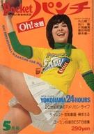 POCKETパンチ 1976年5月号