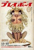 weekly プレイボーイ 1966年11月15日号 no.1 創刊号