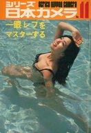 シリーズ日本カメラ No.11