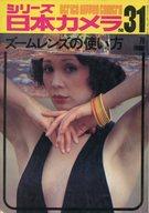 シリーズ日本カメラ No.31