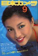 日本カメラ 1979年9月号