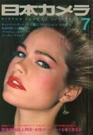 日本カメラ 1980年7月号