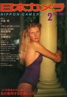 日本カメラ 1981年2月号