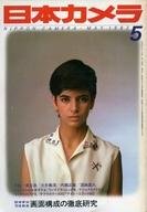 日本カメラ 1982年5月号