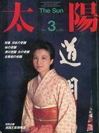 太陽 1984年3月号 No.262