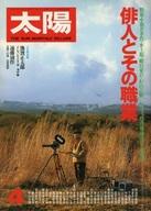 太陽 1980年4月号 No.204
