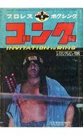 ゴング 1972年8月号