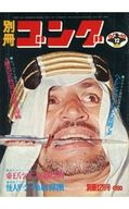 別冊ゴング 1974年12月号