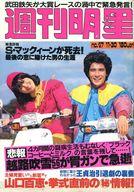 週刊明星 1980年11月30日号 No.47