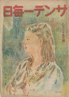 サンデー毎日 1922年8月25日号