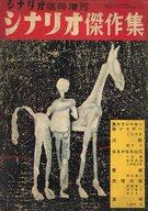 シナリオ 1957年11月臨時増刊号
