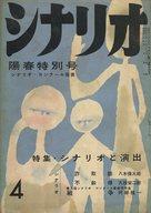 シナリオ 1958年4月号