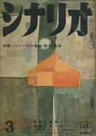 シナリオ 1960年3月号