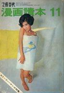 文藝春秋漫画讀本 1966年11月号