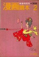 文藝春秋漫画讀本 1970年2月号 新春特別号