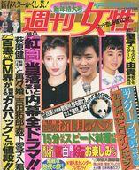 週刊女性 1985年12月23日・1986年1月1日合併号