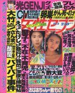 週刊女性セブン 1988年11月3日号