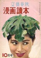 文藝春秋漫画讀本 1959年10月号