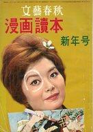 付録付)文藝春秋漫画讀本 1960年1月号