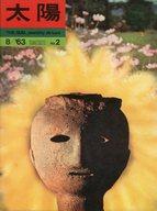 太陽 1963年8月号 no.2