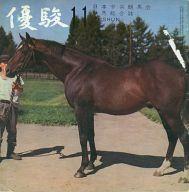 表紙破れ)優駿 1966年11月号