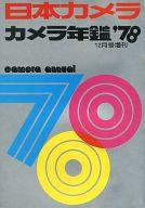 カメラ年鑑 1978年版