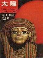 太陽 1964年7月号 no.13