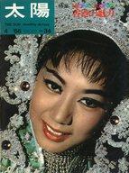 付録付)太陽 1966年4月号 no.34