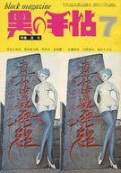 黒の手帖 1972年7月号 black magazine