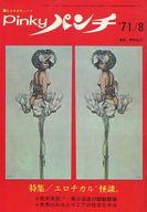 pinkyパンチ 1971年8月号