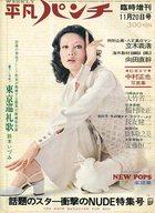 平凡パンチ 臨時増刊 1971/11 VOL.5