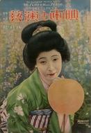 復刻版)月刊映画と演技 1925年8月号 アサヒグラフ定期増刊
