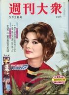 週刊大衆 1960年5月2日号