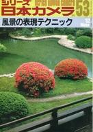 シリーズ 日本カメラ no.53